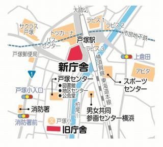 戸塚区新総合庁舎MAP