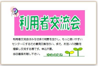【6/18(日)】利用者意見交換会