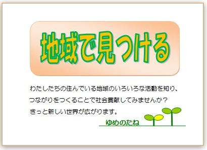 【4/20(土)4/27(土)5/11(土)】あなたが輝く地域活動の見つけ方