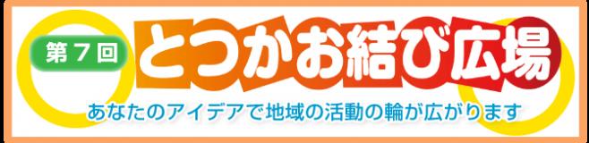 第7回とつかお結び広場 運営委員募集!