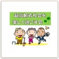 【5/24(水)】魅力に満ちた持続可能なまちをめざして~コンパクトシティ東戸塚構想~
