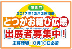 2017年 第8回とつかお結び広場