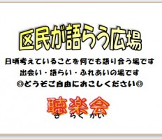 【1/24(金)】第83回 区民が語らう広場 昭和と演歌を熱く語ろう!