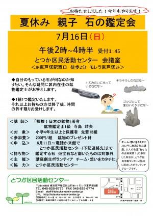 20170716夏休み親子石の鑑定会