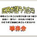 【11/22(金)】第81回 区民が語らう広場 昭和と演歌を熱く語ろう!