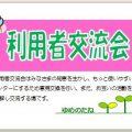 【6/17(日)】利用者意見交換会