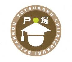 【7/27~2020.1/18】戸塚区地域づくり大学校/第6期生募集!