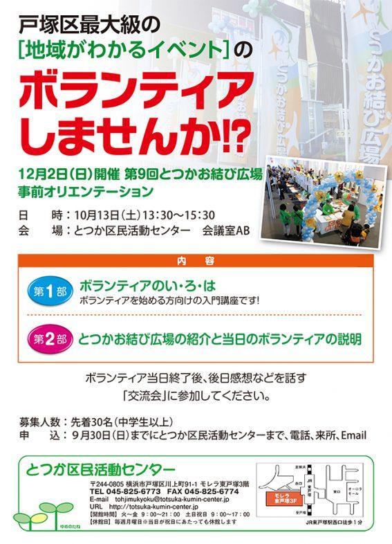 第9回とつかお結び広場のボランティア募集のための 事前オリエンテーション