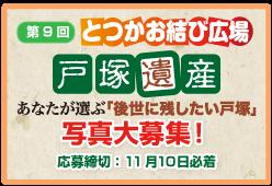 とつかお結び広場・特別企画 「戸塚遺産」の写真募集!