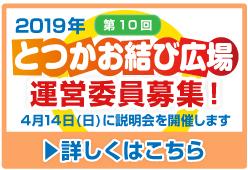 第10回とつかお結び広場運営委員募集!