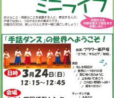 【3/24(日)】お昼のミニライブ