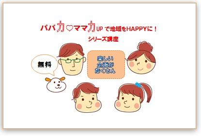 【9/14(土)】鉄道模型の世界をパパと楽しもう~!