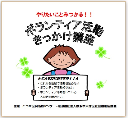 【4/10(土)】オンライン講座で学ぶ「やりたいことみつける!ボランティアのい・ろ・は」