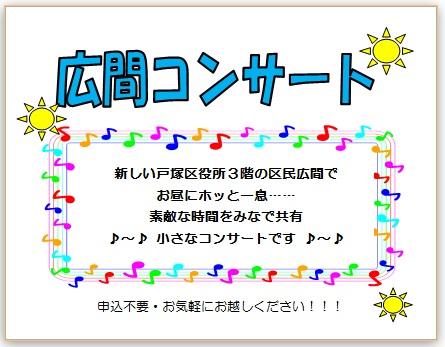 【10/9(水)】区民広間コンサート~琴~