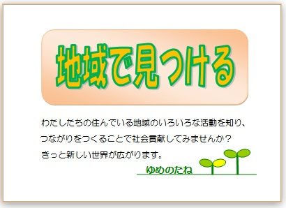 【1/17(日)】オンライン講座 身近な地学 私たちが暮らす戸塚の「地面の下はどうなっている?」