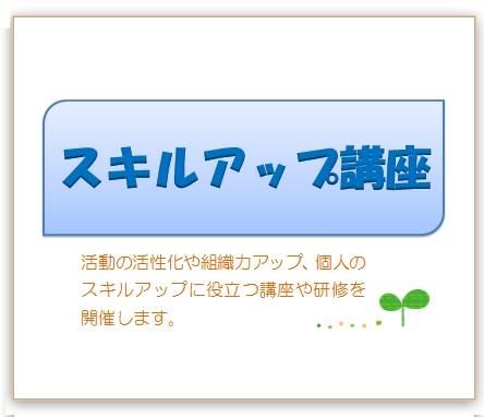 【2/5(金)】スキルアップ講座 団体の未来を考えた「お金」の活かし方