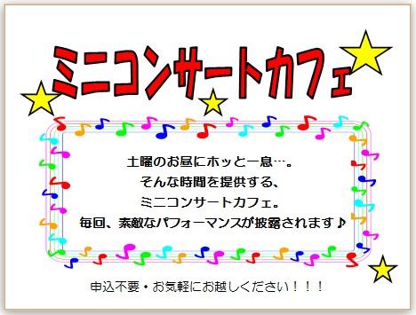 【3/29(日)】ミニコンサートカフェ~オカリナ~