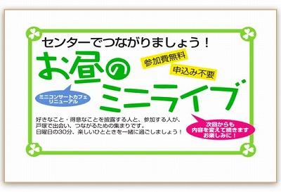 【6/18(日)】お昼のミニライブ~日本の名曲を一緒に歌いましょう!~