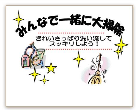 【12/27(日)】みんなで一緒に大掃除