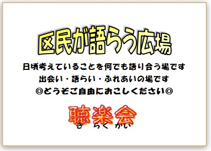 【2/26(金)】第39回区民が語らう広場 昭和と演歌を熱く語ろう!