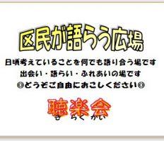 【1/26(金)】第61回区民が語らう広場 昭和と演歌を熱く語ろう!