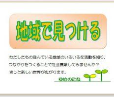 【6/20(日)】「心を元気に オシャレで元気」講座