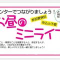 【8/25(日)】お昼のミニライブ「一人芝居」