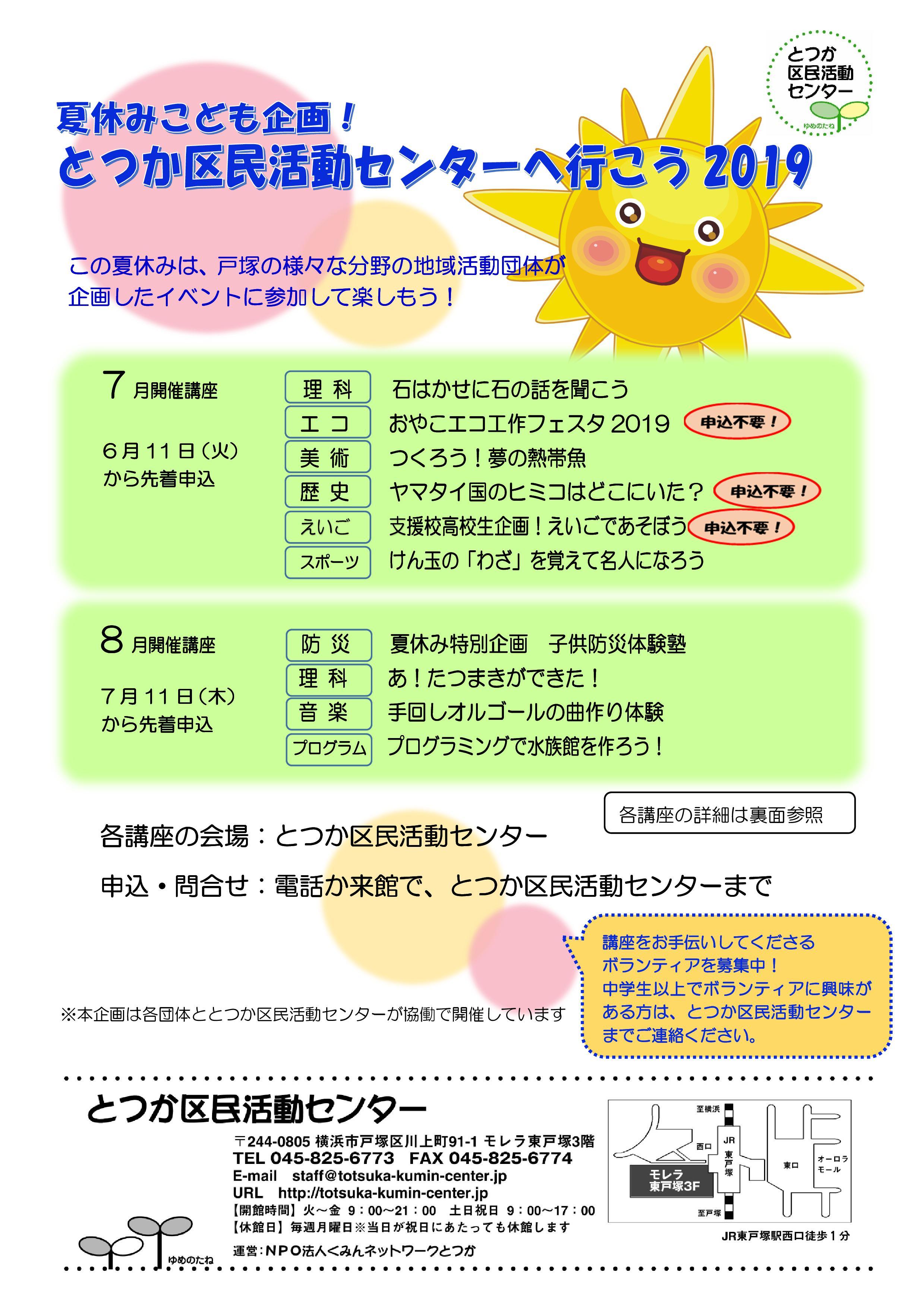 夏休みこども企画!とつか区民活動センターへ行こう2019~part1~(7月開催分)