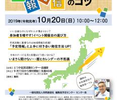 【10月20日(日)】「講座・イベントに人が集まる!」情報発信のコツ