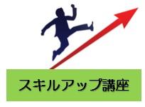 【2/4(火)】 補助金、助成金、プロボノ支援で 団体力がUPした!