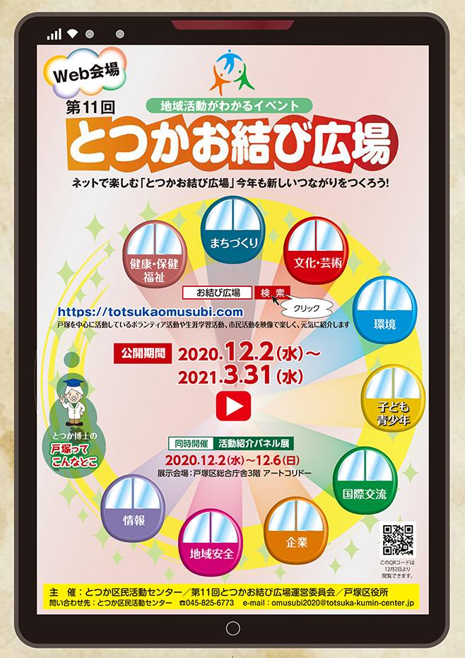 第11回とつかお結び広場 WEB会場チラシ