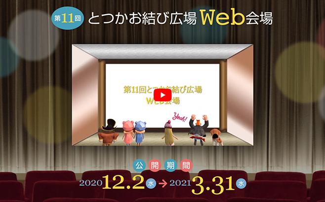 第11回とつかお結び広場web会場リンクバナー