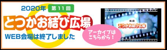第11回とつかお結び広場WEB会場アーカイブ class=